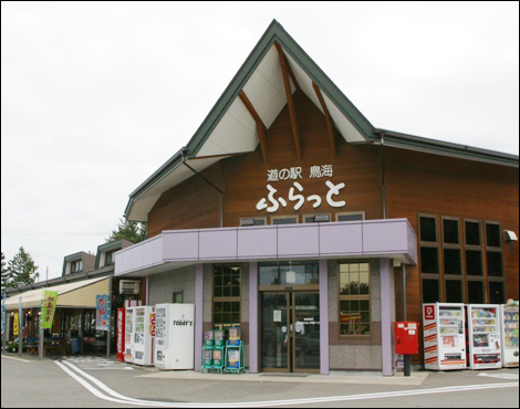 Roadside Station Chokai Furatto
